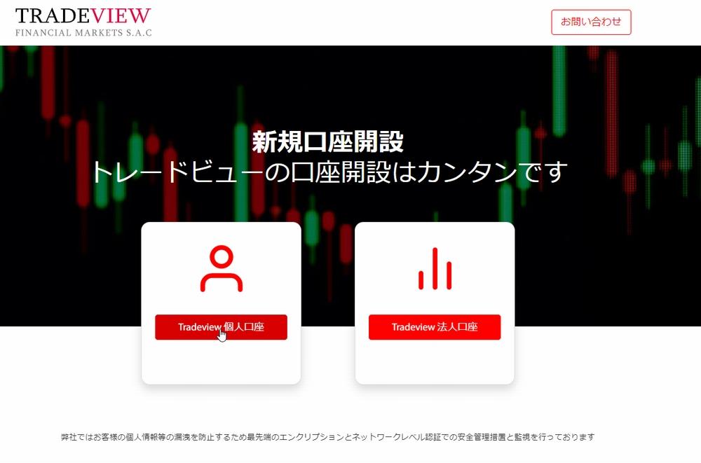 Tradeview(トレードビュー)新規口座開設
