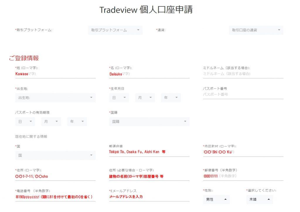 tradeview(トレードビュー)個人口座申請