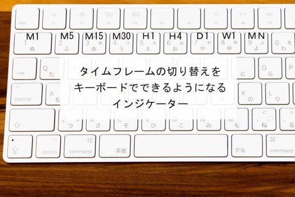タイムフレームをキーボードで変更できるようにするインジケーター