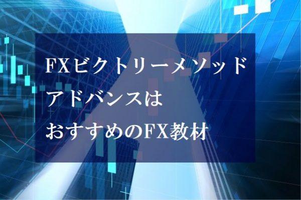 FXビクトリーメソッドアドバンスはおすすめのFX教材